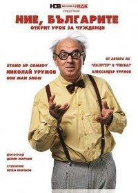 Bild zu Wir Bulgaren - Vorführlektion für Ausländer - in bulgarischer Sprache