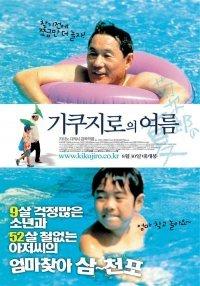 Japanische Sommer Filmtage (und -nächte): Humid Island Summer Heat
