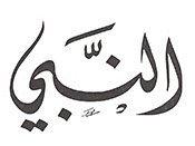 Klang-BRÜCKEN. Musik verbindet Religionen – Jibran Khalil Jibran: Der Prophet